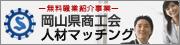 岡山県商工会人材マッチング