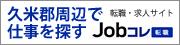 久米郡周辺で仕事を探すJobコレ