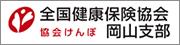 全国健康保険協会岡山支部