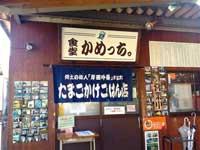 美咲物産(株)