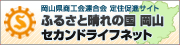 ふるさと晴れの国岡山セカンドライフネット